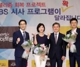 새롭게 달라진 KBS 시사 프로그램