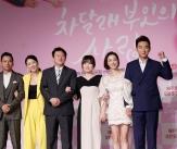 색다른 아침드라마 '차달래 부인의 사랑'