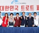 '2018 대한민국 트로트 페스티벌' 개최