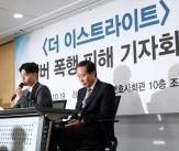 더 이스트라이트 멤버 폭행 피해 기자회견
