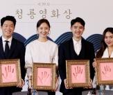 제39회 청룡영화상 핸드프린팅