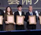 영광의 아름다운 예술인상 수상자들