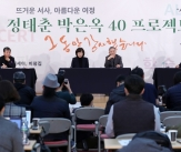 박은옥-정태춘, 데뷔 40주년 기념 기자간담회