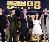 웹툰 원작 영화 '롱 리브 더 킹' 화이팅