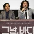 세월호 다큐 영화 '그날, 바다' 상영보고회