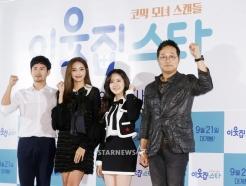 코믹 모녀 스캔들 '이웃집 스타'