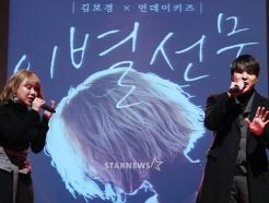 김보경-이진성, 환상의 듀엣