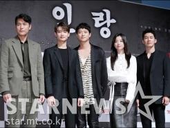 '인랑' 비주얼 배우 총집합!