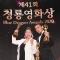 라미란-유아인 '청룡의 주연들'
