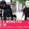 원호 X 몬스타엑스 기현-아이엠 '제주여행 다녀왔어요!'