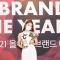 '2021 올해의 브랜드 대상'