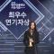 김소현, 48회 한국방송대상 최우수연기자상-인기상 2관왕