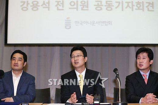 [★포토]강용석-한국아나운서협회 공동기자회견