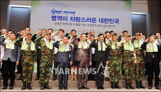 [★포토]2013 공정병역 협약식 개최