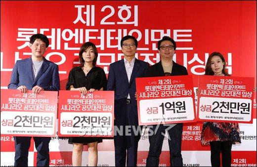 [★포토]롯데엔터테인먼트 시나리오 공모대전 시상식 개최