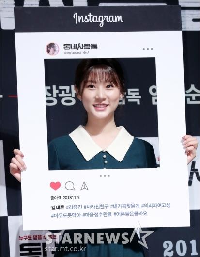 [★포토]김새론, '소장각 미모'