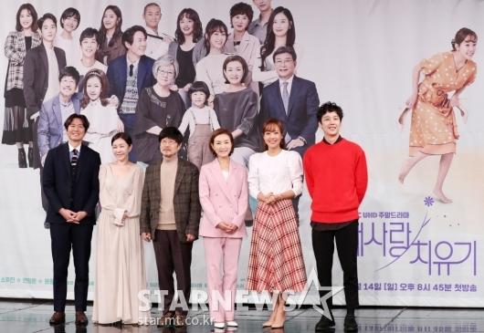 [★포토]새로운 주말드라마 '내사랑 치유기'