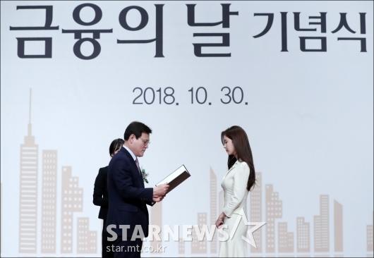 [★포토]서현, '금융의 날' 국무총리 표창