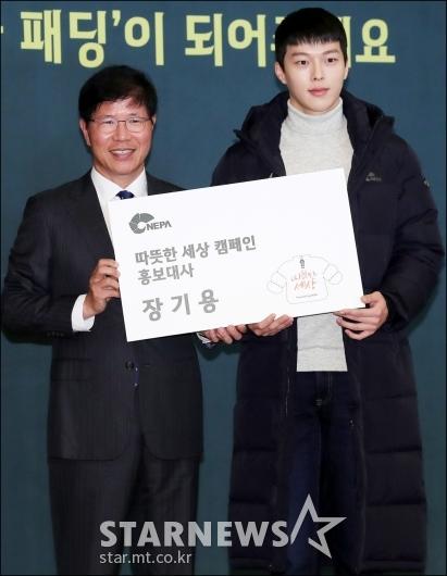 [★포토]장기용, '따뜻한 세상 캠페인' 홍보대사 위촉