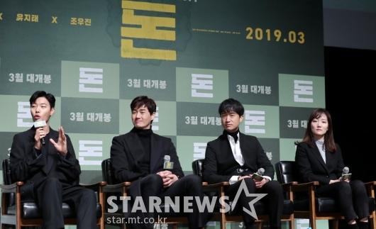 [★포토]영화 '돈'의 완벽한 배우 라인업
