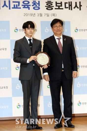 [★포토]옹성우 '인천교육청 홍보대사 위촉'