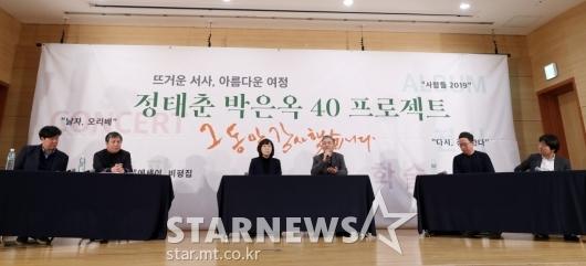 [★포토]박은옥-정태춘, 데뷔 40주년 기념 기자간담회