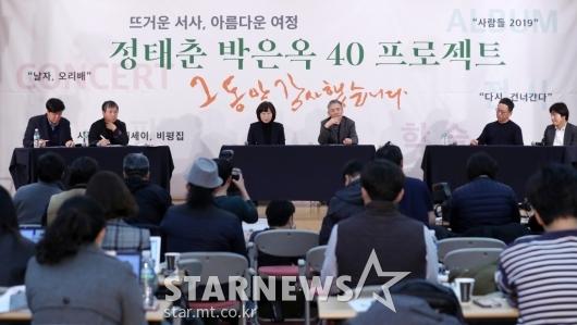 [★포토]박은옥-정태춘, 40년간의 여정