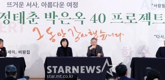 [★포토]박은옥-정태춘, 40여년간 이어지는 음악