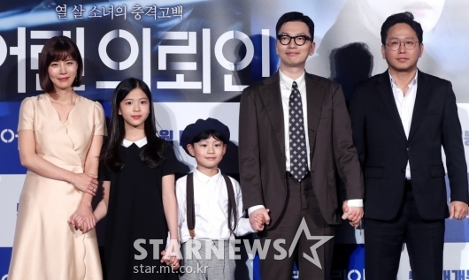 [★포토]영화 '어린 의뢰인' 주역들