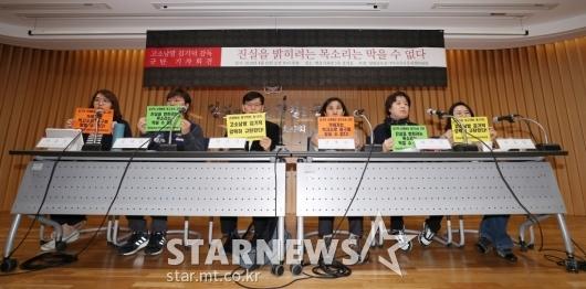 [★포토]'고소남발' 김기덕 감독 규탄 기자회견
