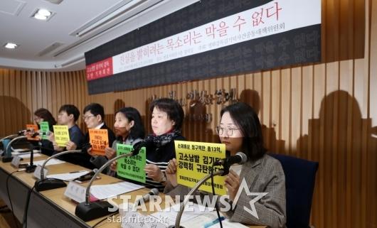 [★포토]김기덕사건공동대책위, '김기덕 감독 강력 규탄'