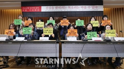 [★포토]김기덕사건공동대책위, '고소남발 김기덕 감독 규탄'