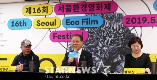 [★포토]제16회 서울환경영화제 개최