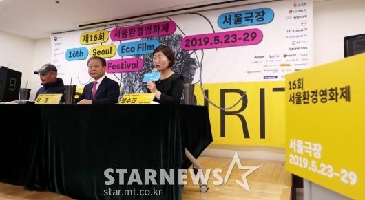 [★포토]제16회 개최되는 서울환경영화제
