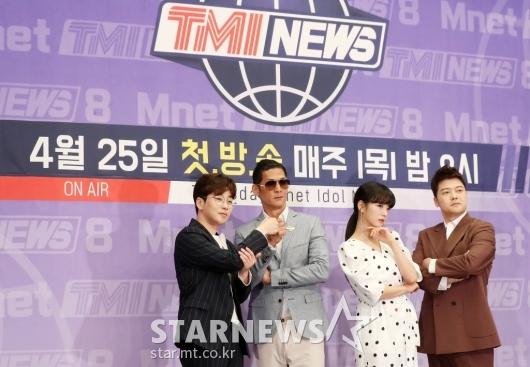 [★포토]아이돌 정보 과부하쇼 'TMI NEWS'