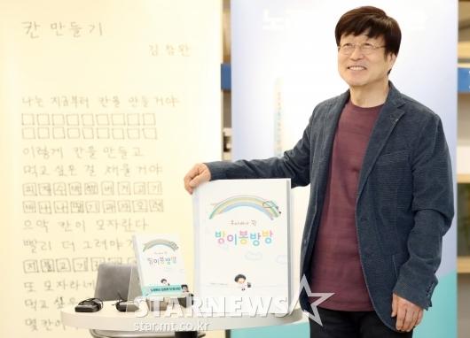 [★포토]김창완, 생애 첫 동시집 출간