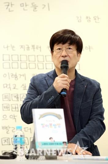 [★포토]'방이봉방방' 출간 소감 말하는 김창완