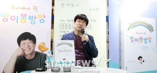 [★포토]동시집 출간 간담회 갖는 김창완