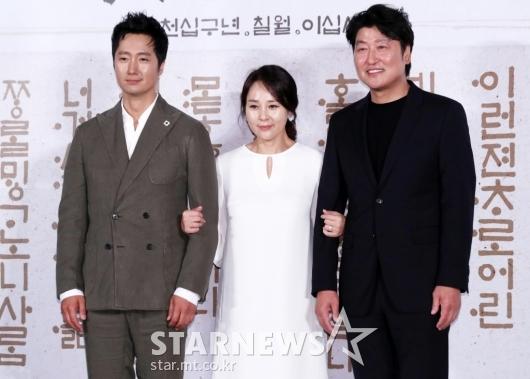 [★포토]박해일-전미선-송강호 '세상에 둘도 없는 조합'