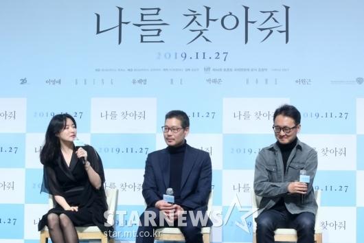 [★포토]영화 '나를 찾아줘' 제작발표회