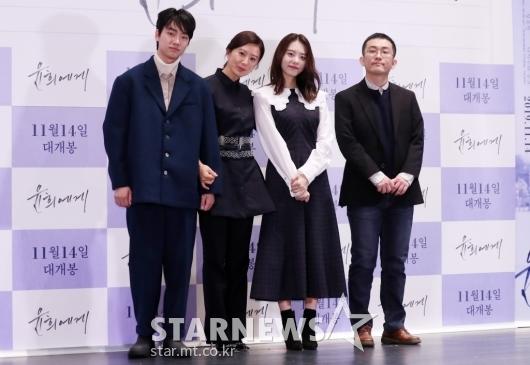 [★포토]개봉 앞둔 BIFF 폐막작 '윤희에게'