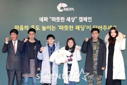[★포토]네파, 따뜻한 세상 캠페인 따뜻한 패딩 전달식