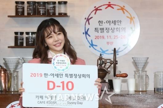 [★포토]써니 '2019 한·아세안 특별정상회의 D-10'