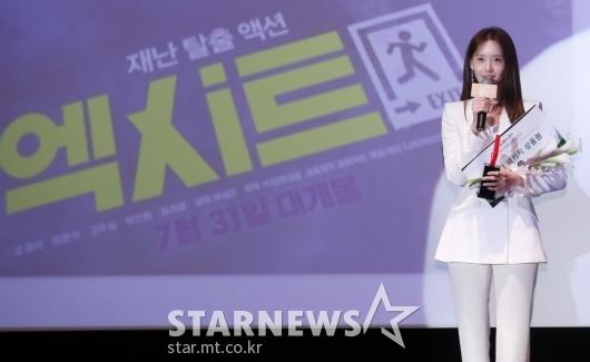 [★포토]윤아, 영화 '엑시트'로 신인연기상 수상