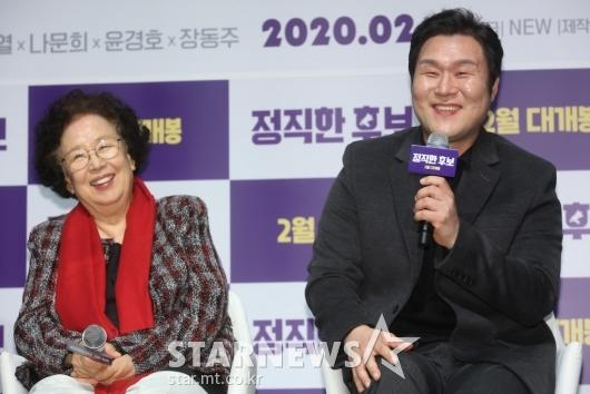 [★포토]나문희-윤경호 '웃음이 빵빵'