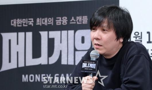 [★포토]드라마 '머니게임'의 김상호 PD