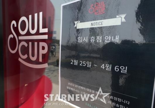 [★포토]코로나19 대응 위해 '임시휴점'