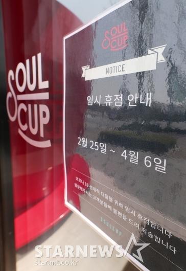 [★포토]JYP사옥 카페 코로나19로 임시휴점