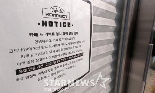 [★포토]'코로나19 확산 방지' 임시휴점 한 커넥트 사옥 카페