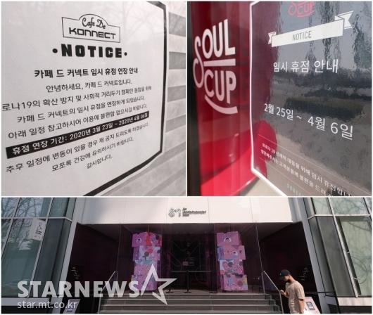 [★포토]'코로나19가 바꾼 엔터테인먼트 앞 풍경'